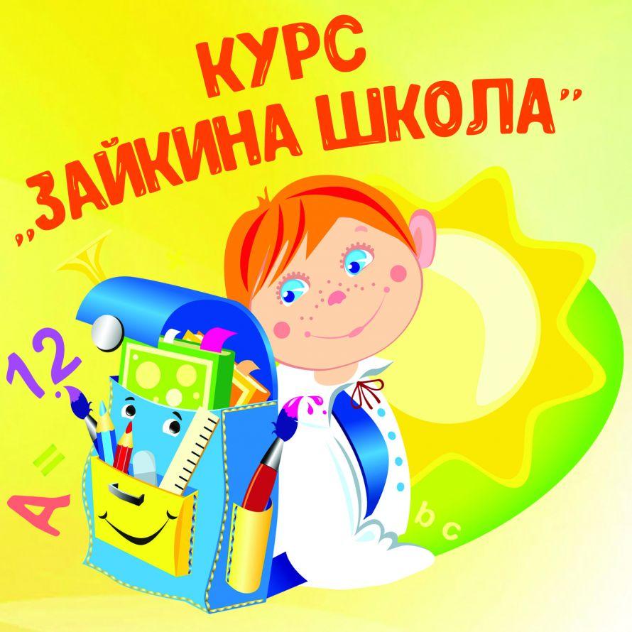 Курс «Зайкина школа» для детей 4-6 лет