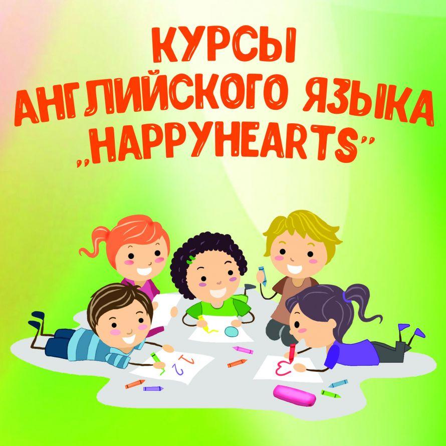 Курсы Английского языка «HappyHearts» для детей 5, 6 лет