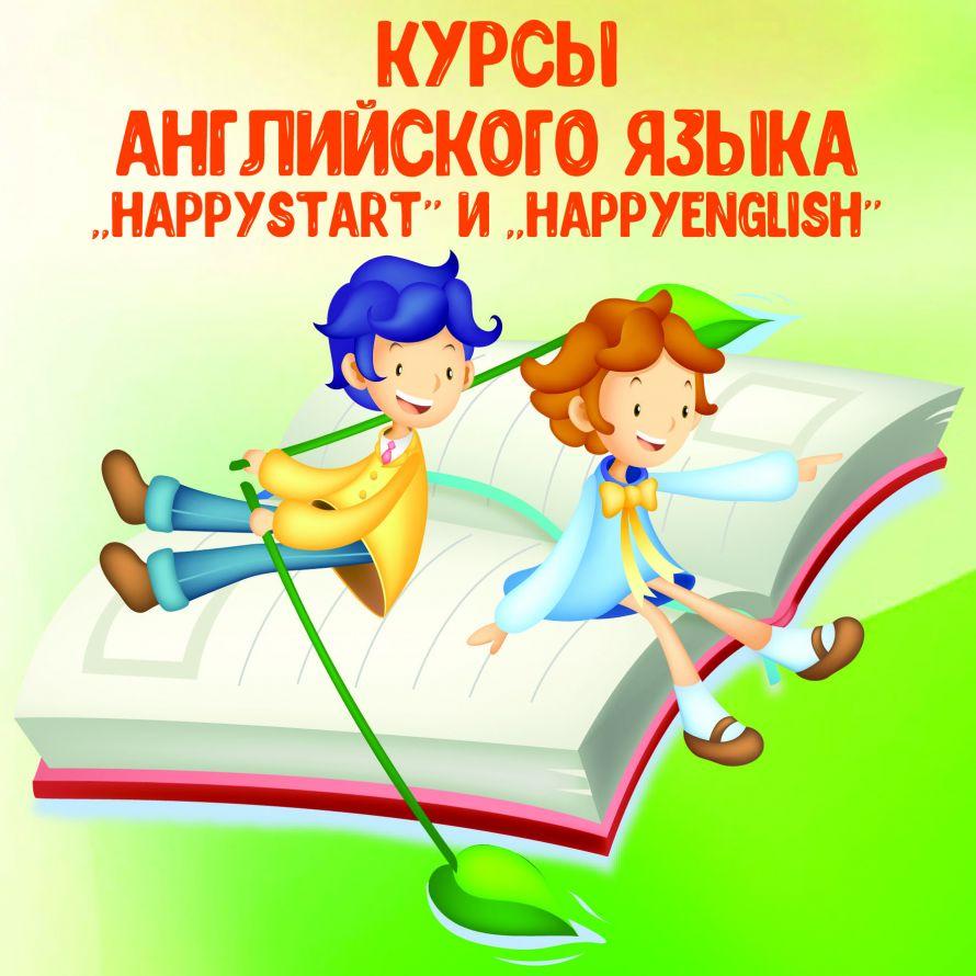 Курсы Английского языка «HappyStart» и «HappyEnglish» для школьников
