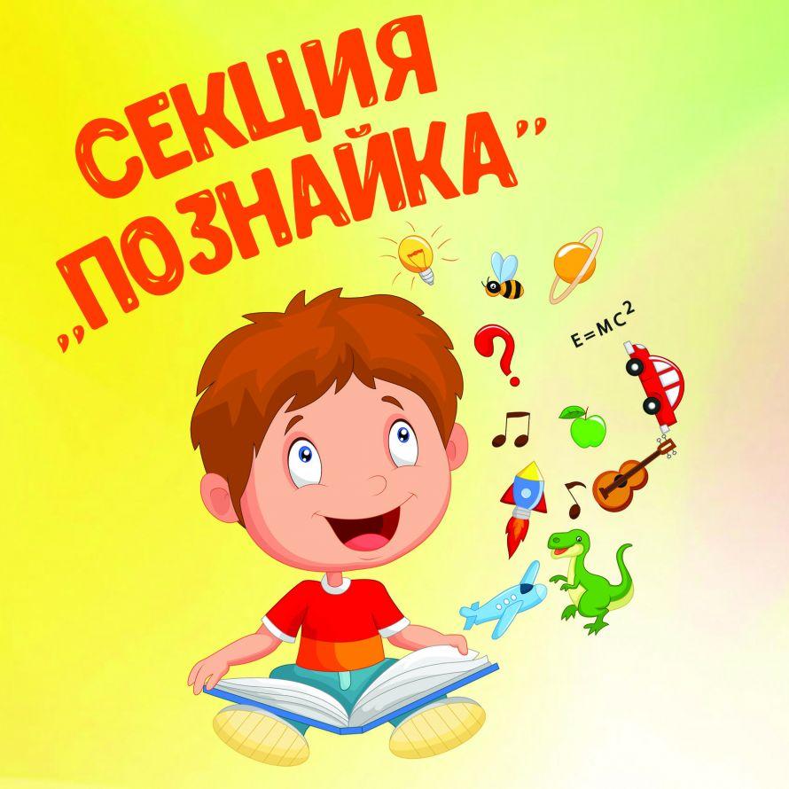 Секция «Познайка» для детей 3-5 лет
