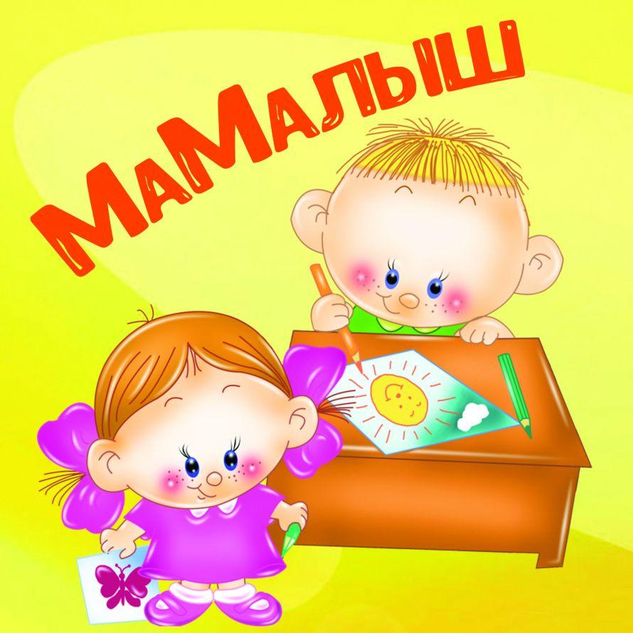 Секция «МаМалыш»  для малышей от годика до 3 лет