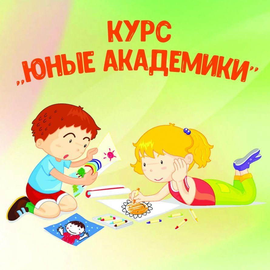 Курс «Юные академики» для детей 6,7 лет